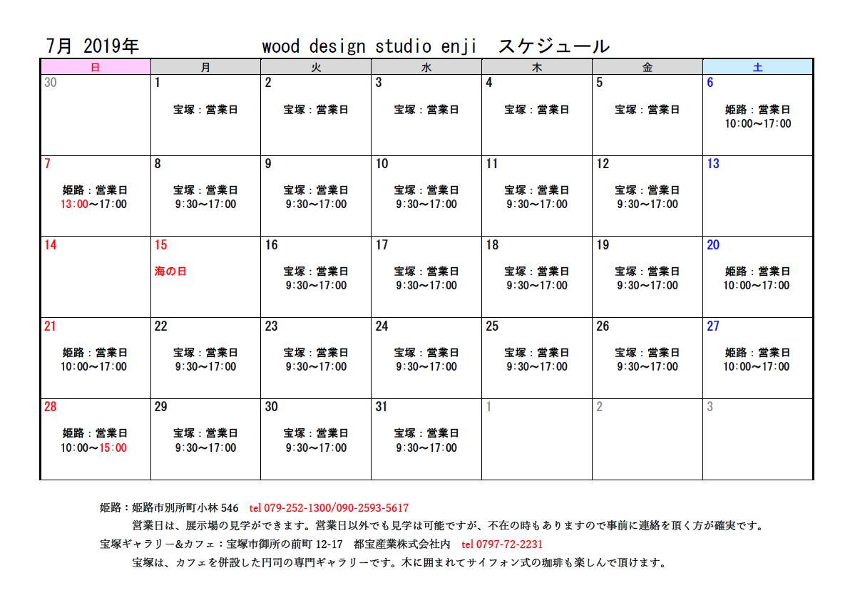 7月の営業日カレンダーです。_d0165772_20480015.png