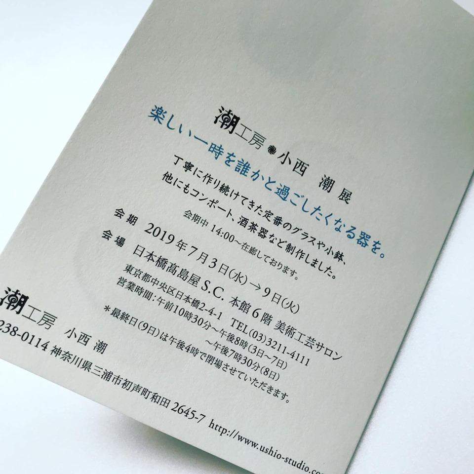 小西潮さん 日本橋高島屋にて個展_b0353974_16172472.jpg