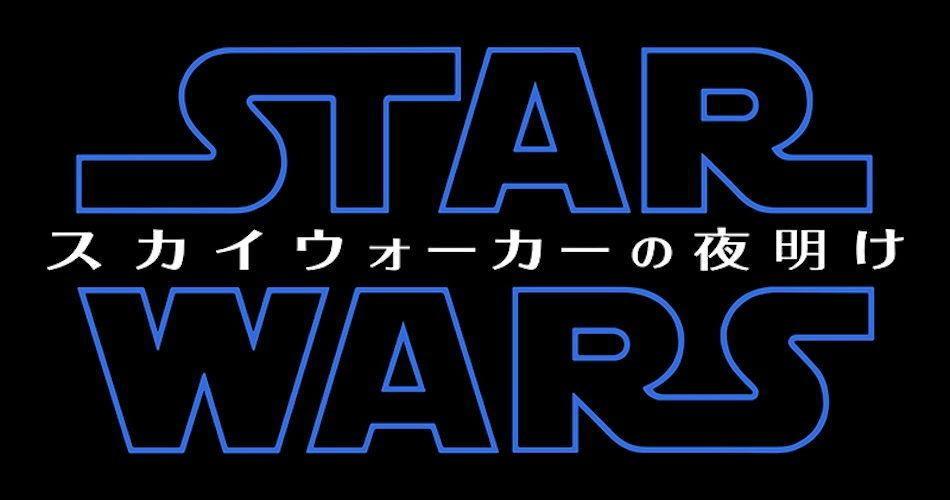 SW EP9「The rise of skywalker」の邦題が大問題_b0090375_18033629.jpg