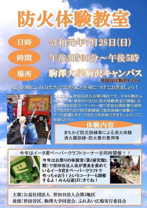 世田谷法人会第5地区 夏の防火体験教室2019_c0092197_02272578.jpg