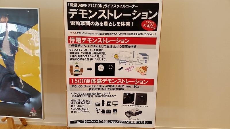 災害時の電動Drive Station!_d0050503_18532213.jpg