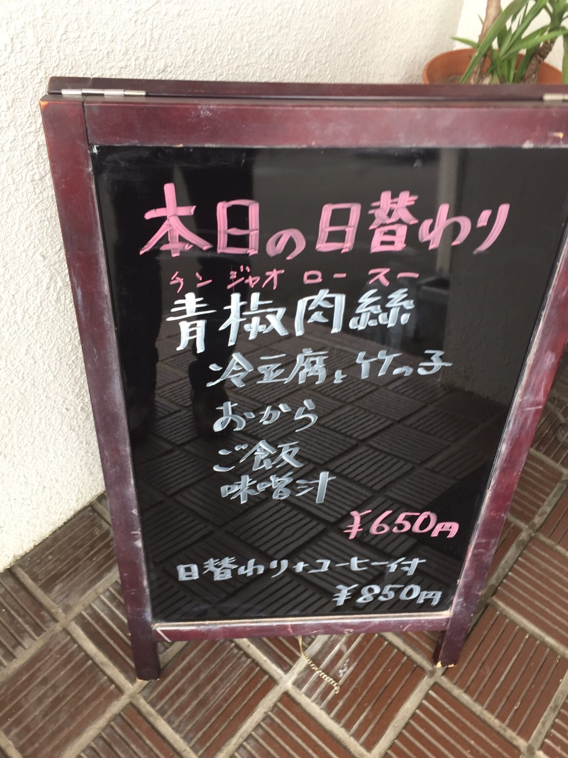 福神喫茶店  ランチ_e0115904_11261864.jpeg