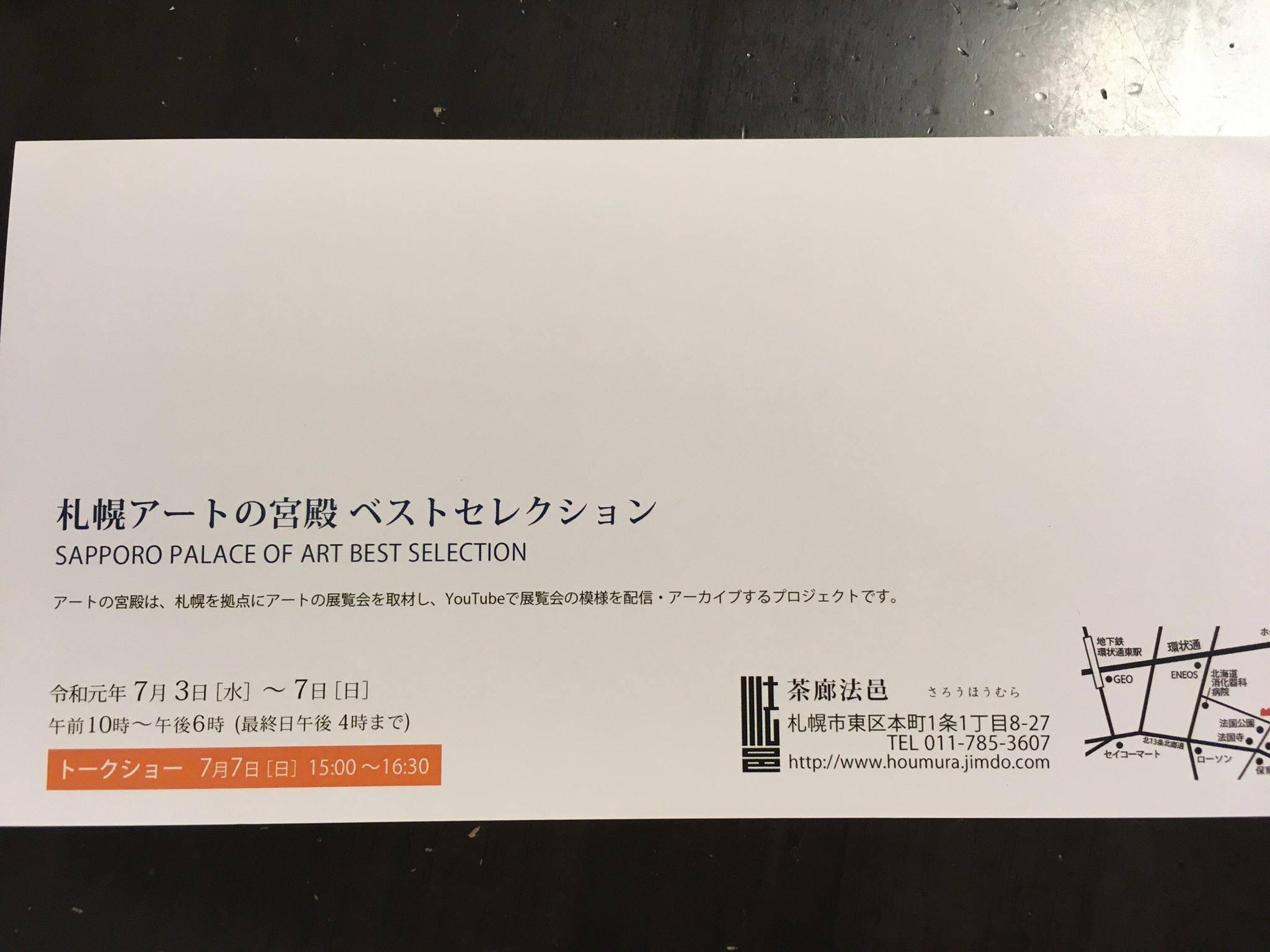 「札幌アートの宮殿 ベストセレクション」上映会_c0025115_22391565.jpg