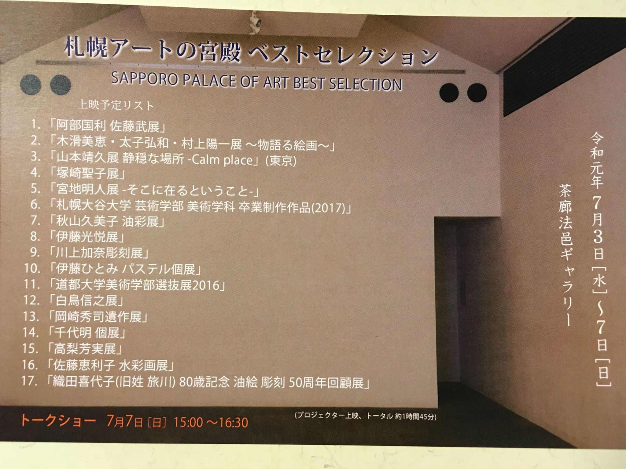 「札幌アートの宮殿 ベストセレクション」上映会_c0025115_22391819.jpg