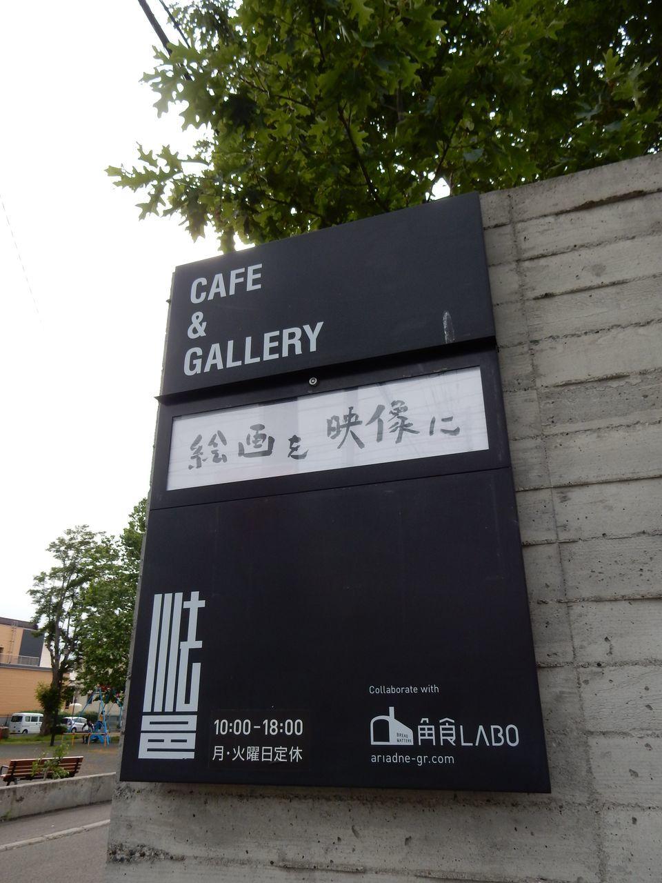 「札幌アートの宮殿 ベストセレクション」上映会_c0025115_22392386.jpg