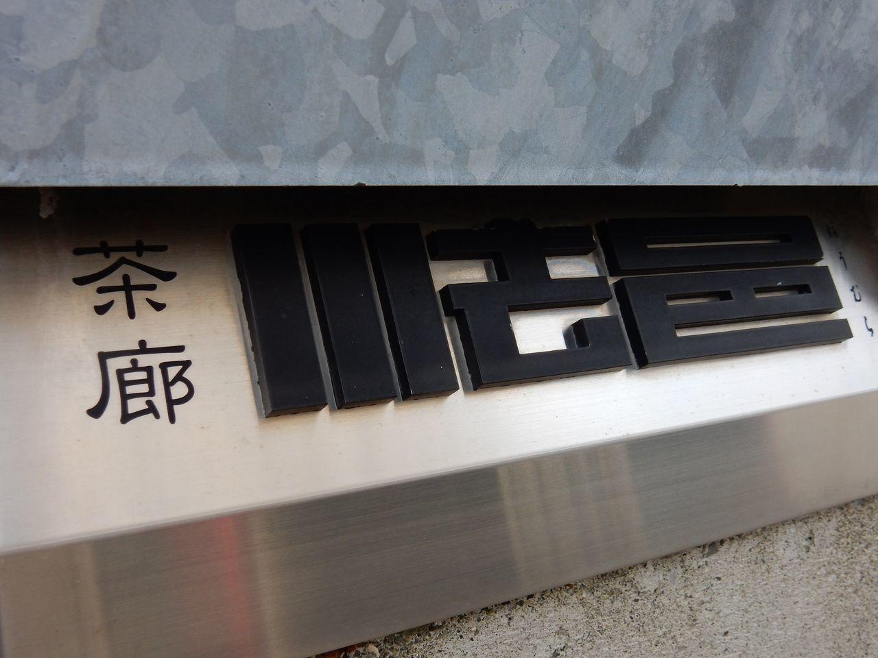 「札幌アートの宮殿 ベストセレクション」上映会_c0025115_22392660.jpg