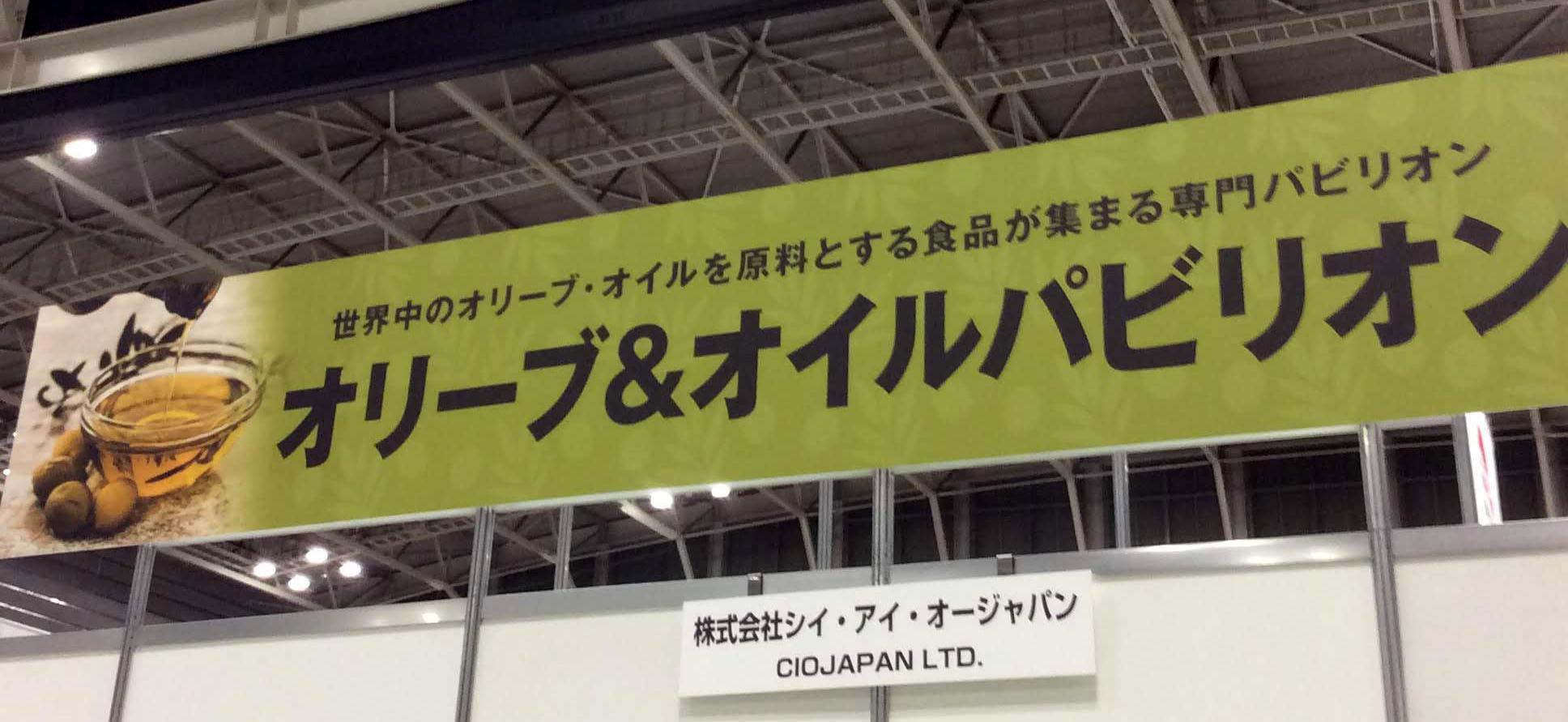 2019/7/3~5 ウェルネスフードジャパン出店いたします(同時開催カフェレスジャパン、お米産業展)_f0214716_10555170.jpg