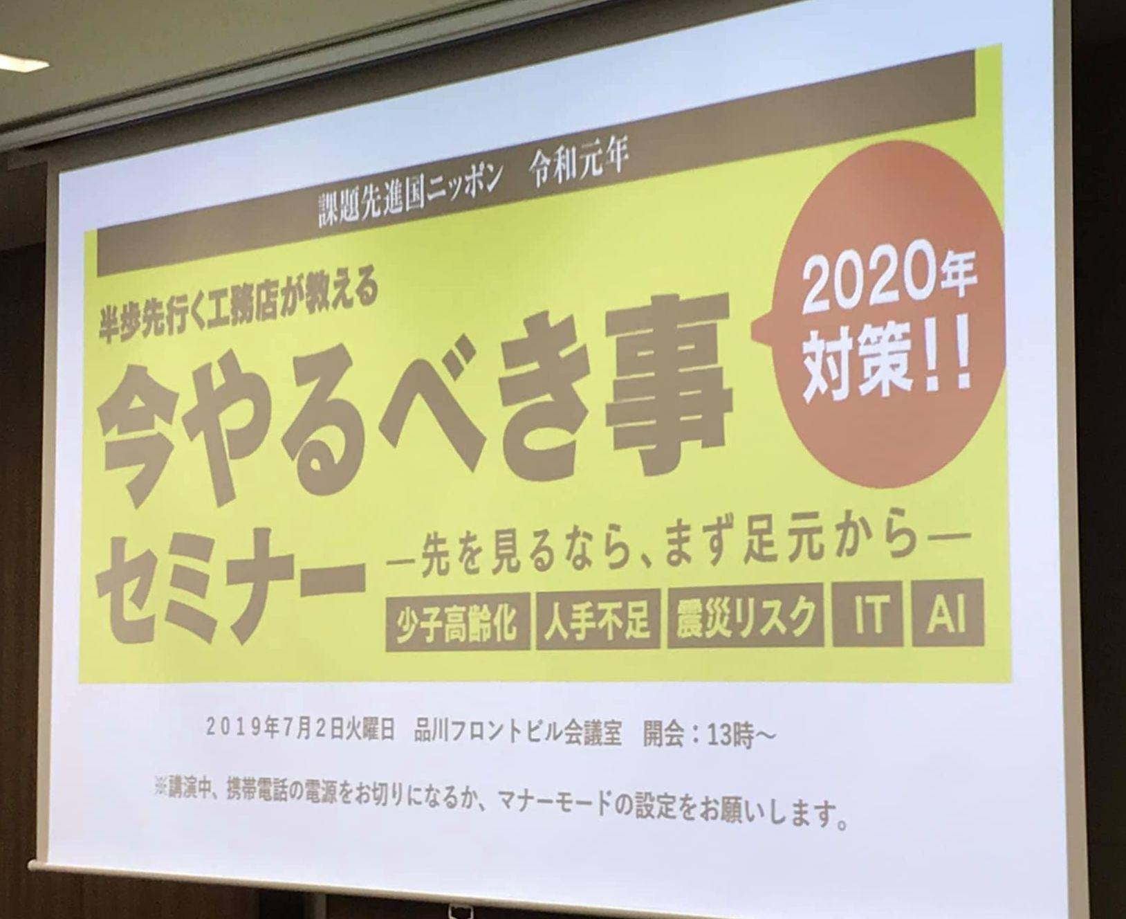 「2020年対策 今やるべき事セミナー」_a0059217_11470253.jpg