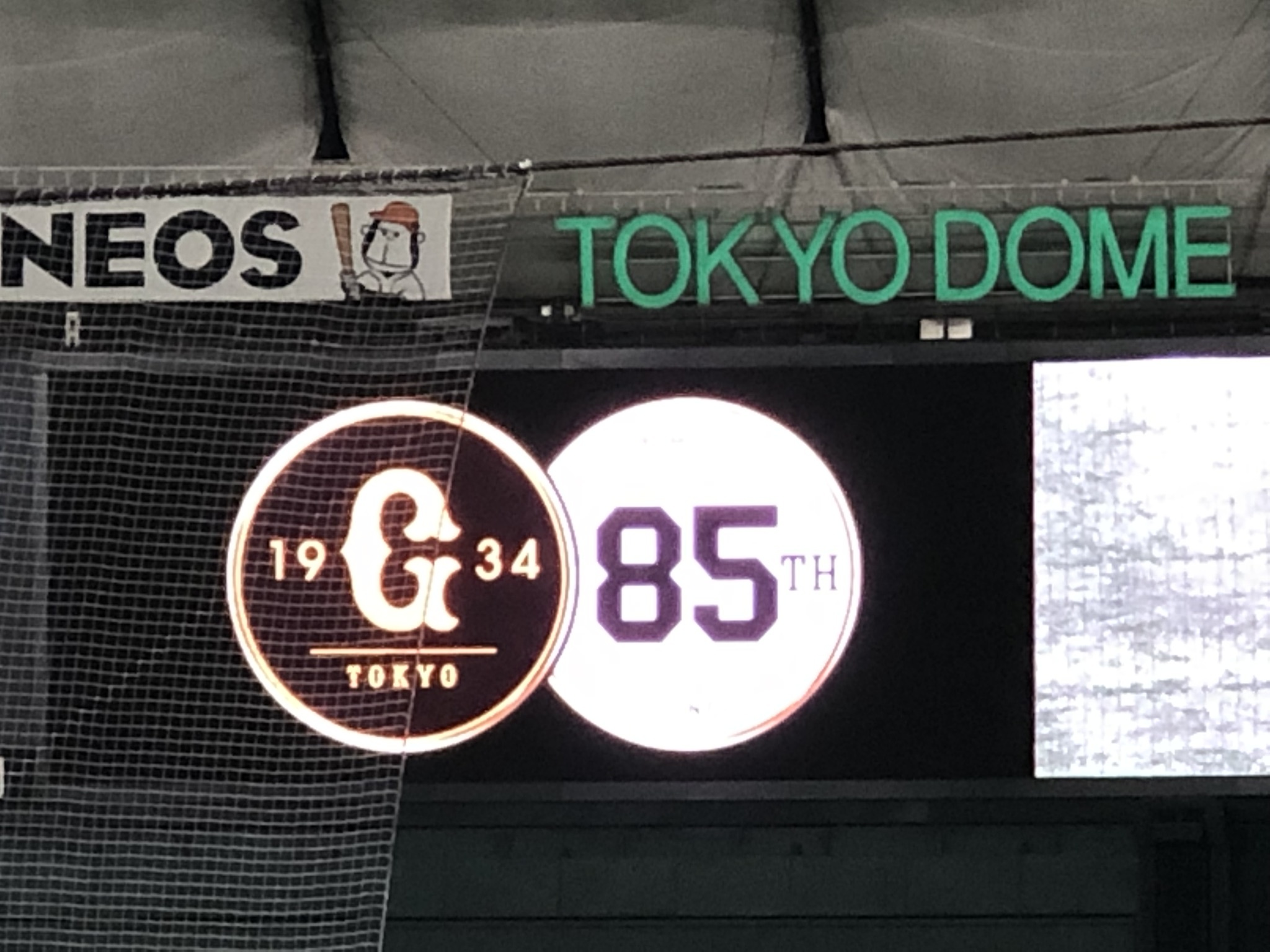 東京ドーム_d0286718_23504706.jpeg