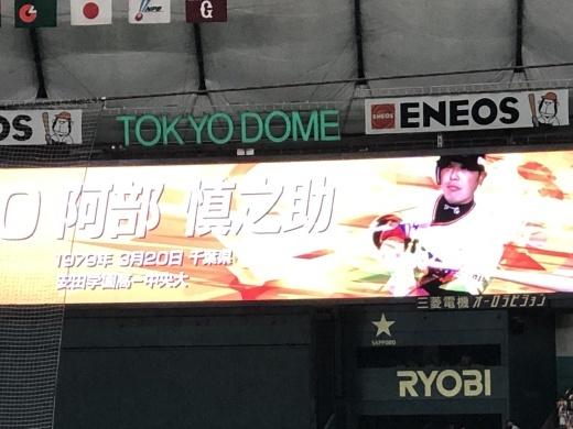 東京ドーム_d0286718_23512113.jpeg