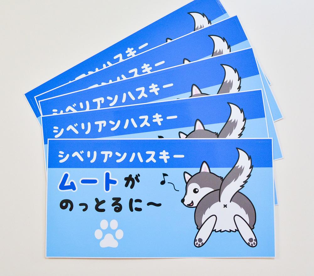 ムートくんステッカー_d0102523_21022933.jpg