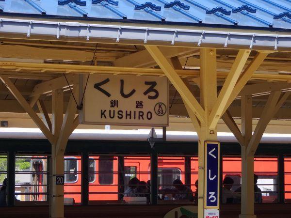 結婚30周年の旅 北海道へ ~特急・スーパーおおぞら 釧路から千歳は4時間乗ります!~ _d0145934_10350755.jpg