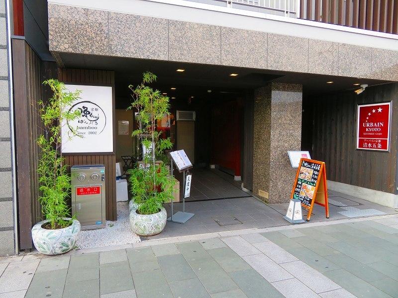 京都五条坂の食事などの新しい店20190628_e0237645_19334263.jpg