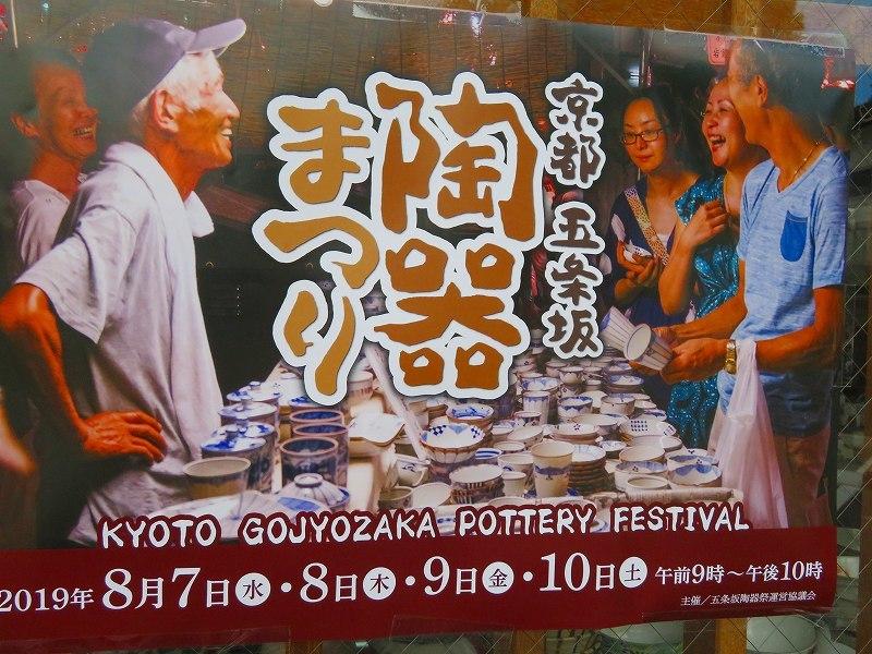 陶器店が立ち並ぶ五条坂(五条通)20190628_e0237645_20080921.jpg