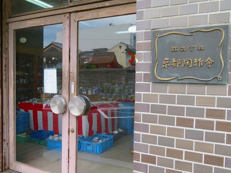 陶器店が立ち並ぶ五条坂(五条通)20190628_e0237645_20080985.jpg