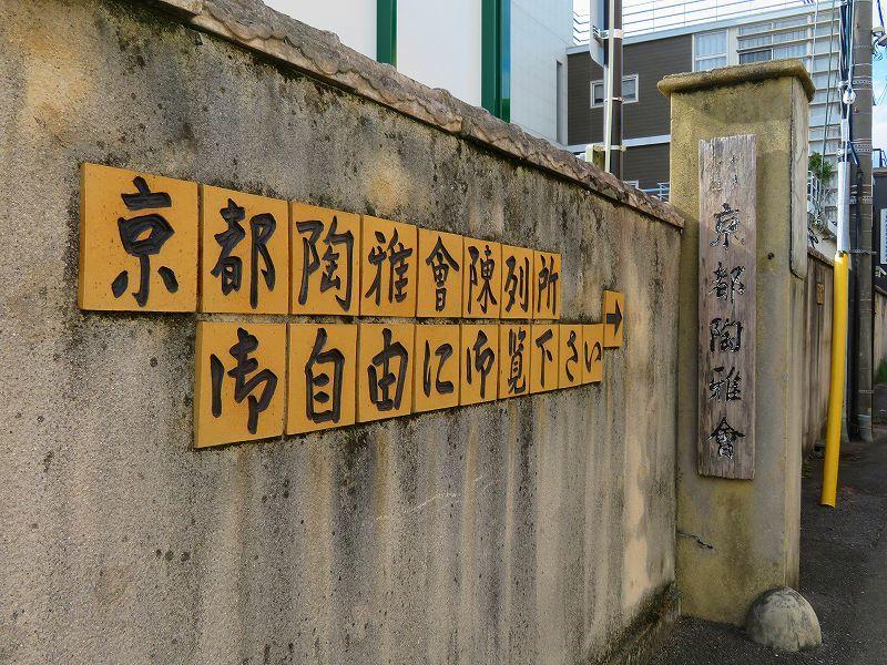 陶器店が立ち並ぶ五条坂(五条通)20190628_e0237645_20080992.jpg