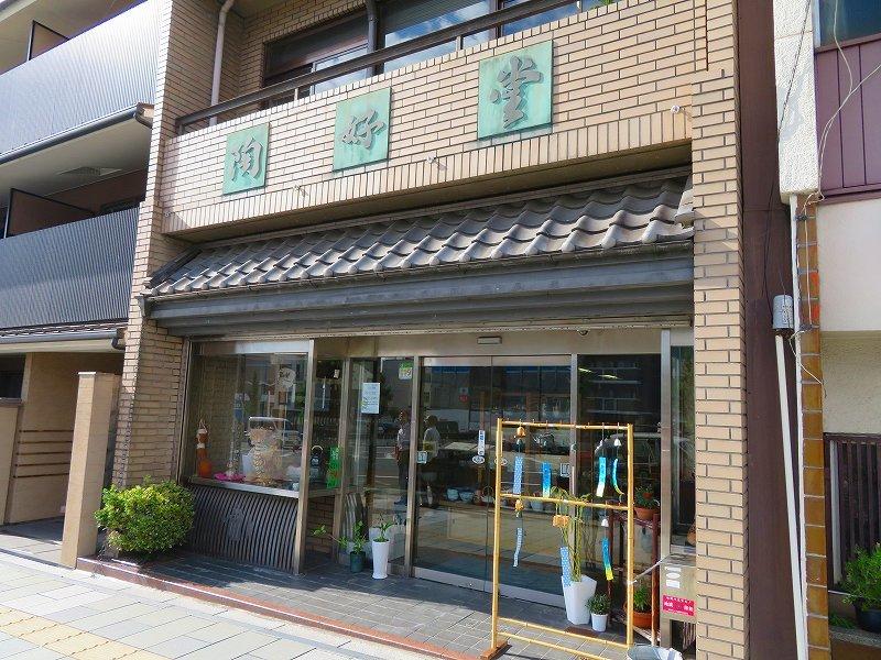 陶器店が立ち並ぶ五条坂(五条通)20190628_e0237645_20081033.jpg