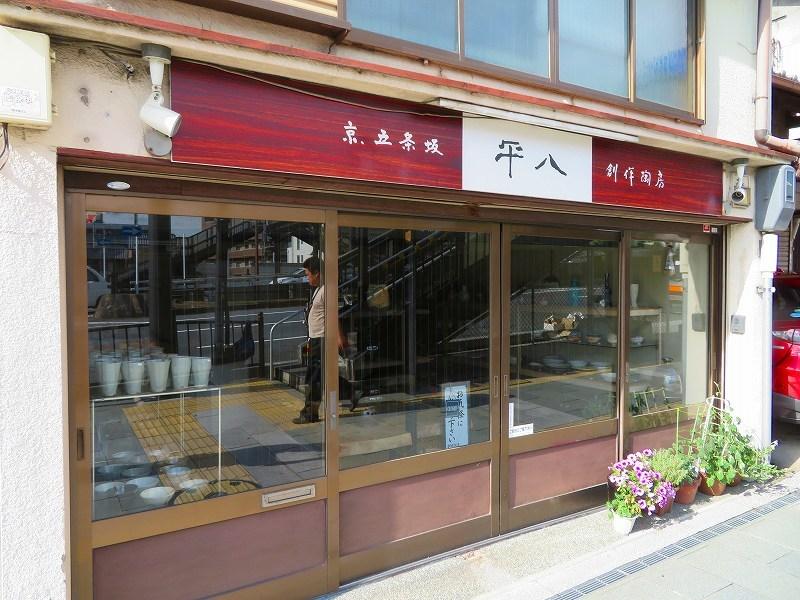 陶器店が立ち並ぶ五条坂(五条通)20190628_e0237645_20091082.jpg