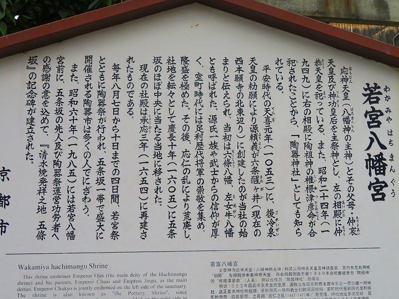 若宮八幡宮(清水焼発祥の地)20190628_e0237645_20301080.jpg