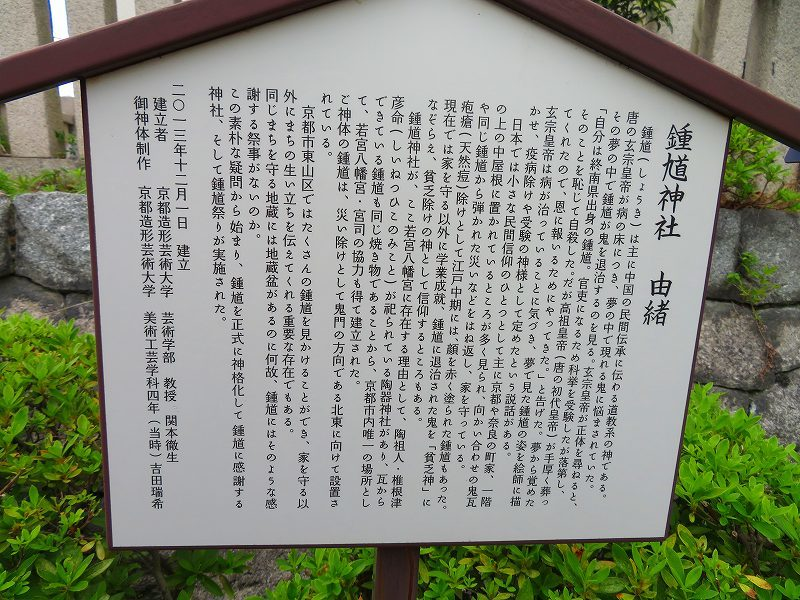 若宮八幡宮(清水焼発祥の地)20190628_e0237645_20332411.jpg