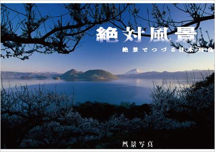写真展「絶対風景」が富山へ奇跡の巡回!_c0142549_18270379.jpg