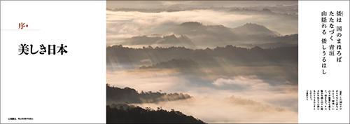 写真展「絶対風景」が富山へ奇跡の巡回!_c0142549_18430205.jpg