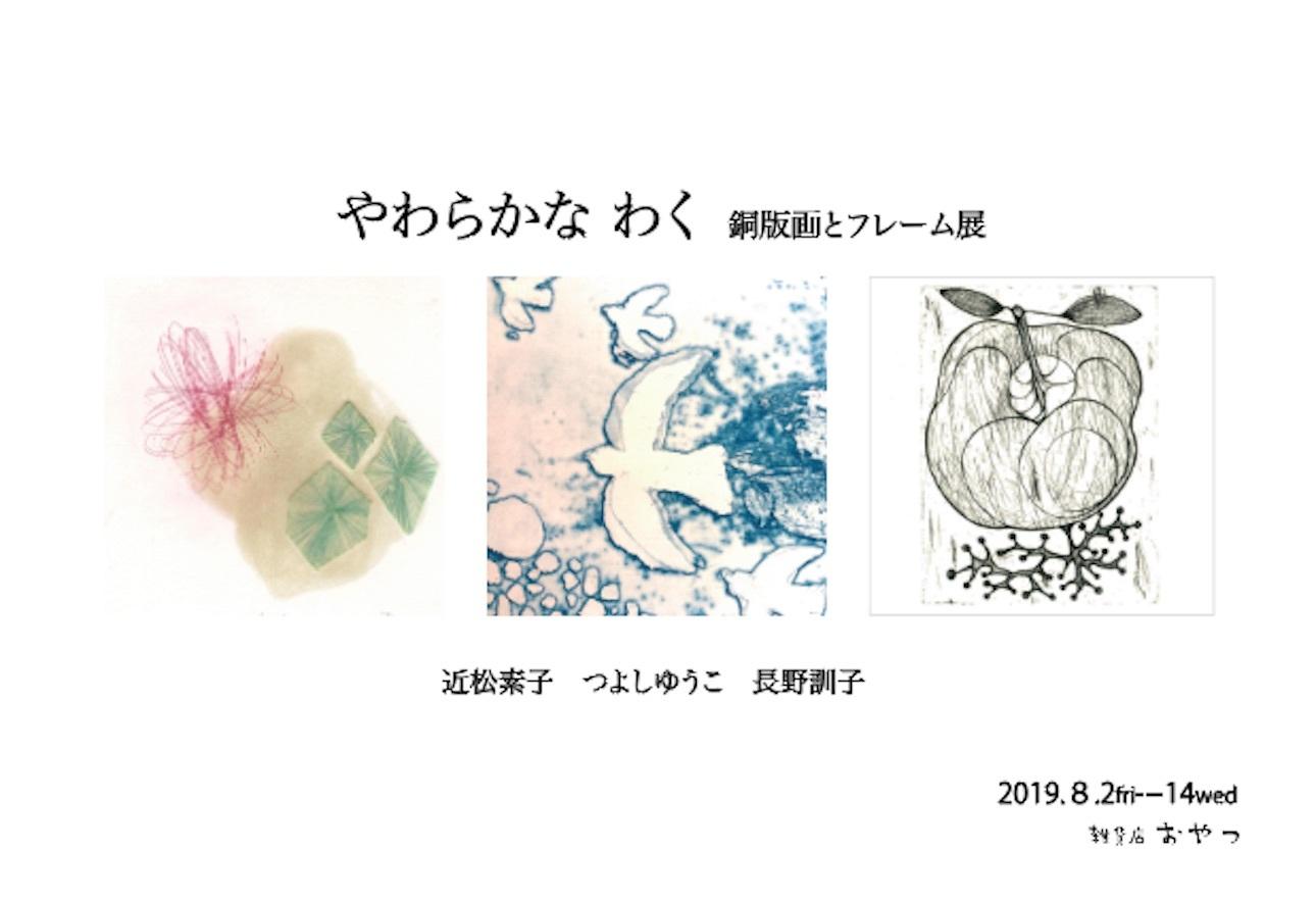 フライヤーできました!8月2日からは銅版画と刺繍作品とフレームと盛りだくさん。_f0129557_15010773.jpg