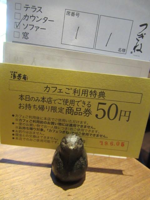 奥なんば・浪芳庵本店「カフェつぎね」* 超豪華なわらび餅を食す♪_f0236260_15402884.jpg