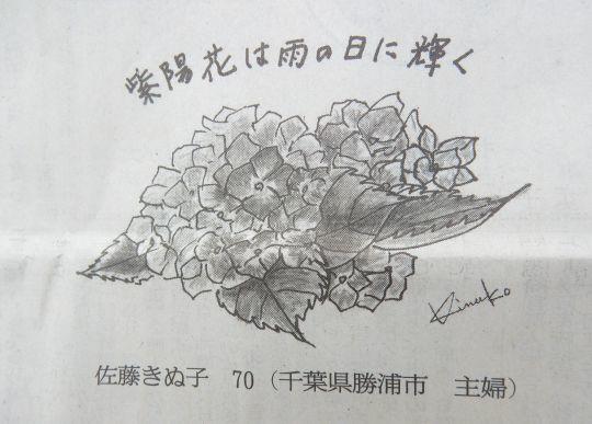 '19,7,3(水)産経新聞に絵が掲載されたYO!_f0060461_09215806.jpg