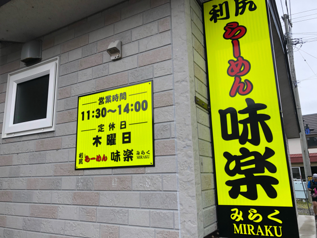 秀岳荘利尻サイクリングツアー2019_d0197762_20465197.jpg