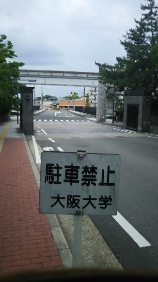 大阪大学_c0001670_20204141.jpg