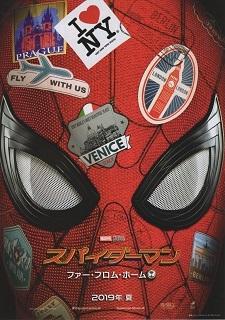 『スパイダーマン/ファー・フロム・ホーム』(2019)_e0033570_19303499.jpg