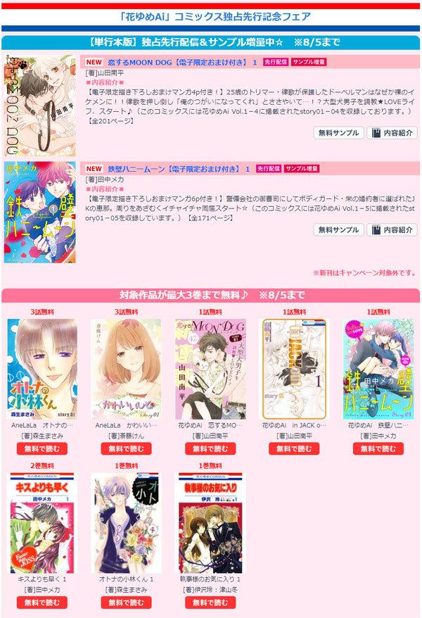 『恋する MOON DOG』の先行配信開始_a0342172_00445789.jpg