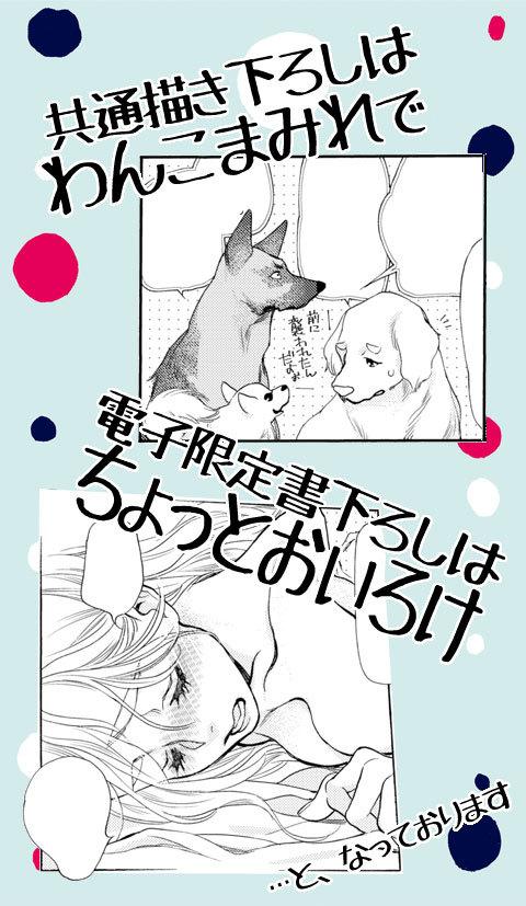 『恋する MOON DOG』の先行配信開始_a0342172_00461005.jpg