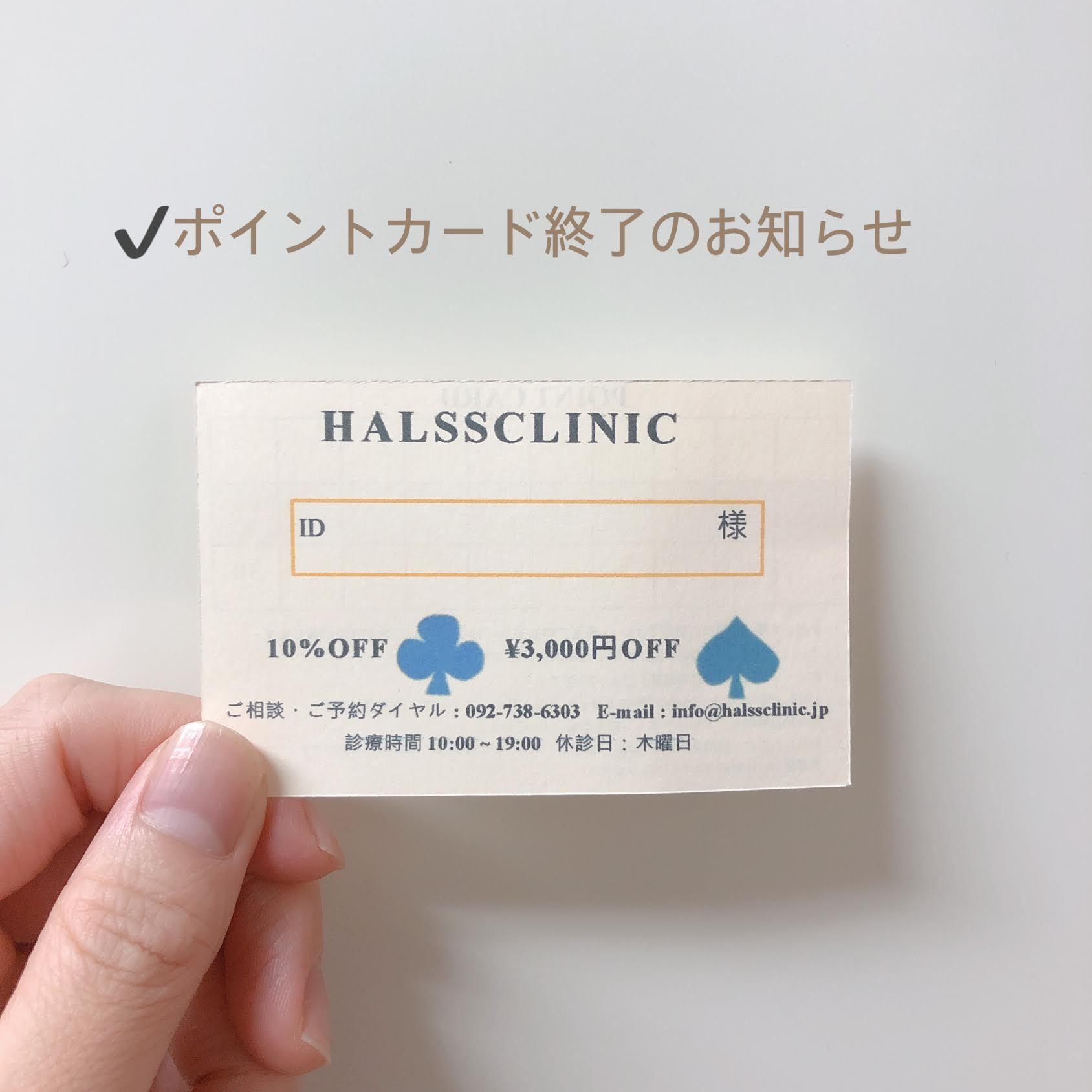 HALSSCLINICポイントカード終了のお知らせ_d0155678_12164267.jpeg