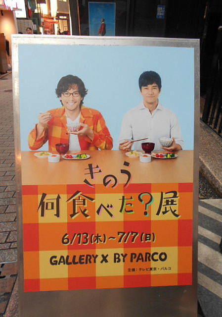 「きのう何食べた?展」行ってきました_e0290193_20223135.jpg