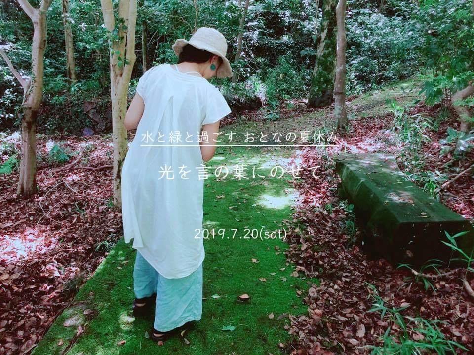 水と緑と過ごす おとなの夏休み〜光を 言の葉 にのせて〜_e0184598_13460383.jpg