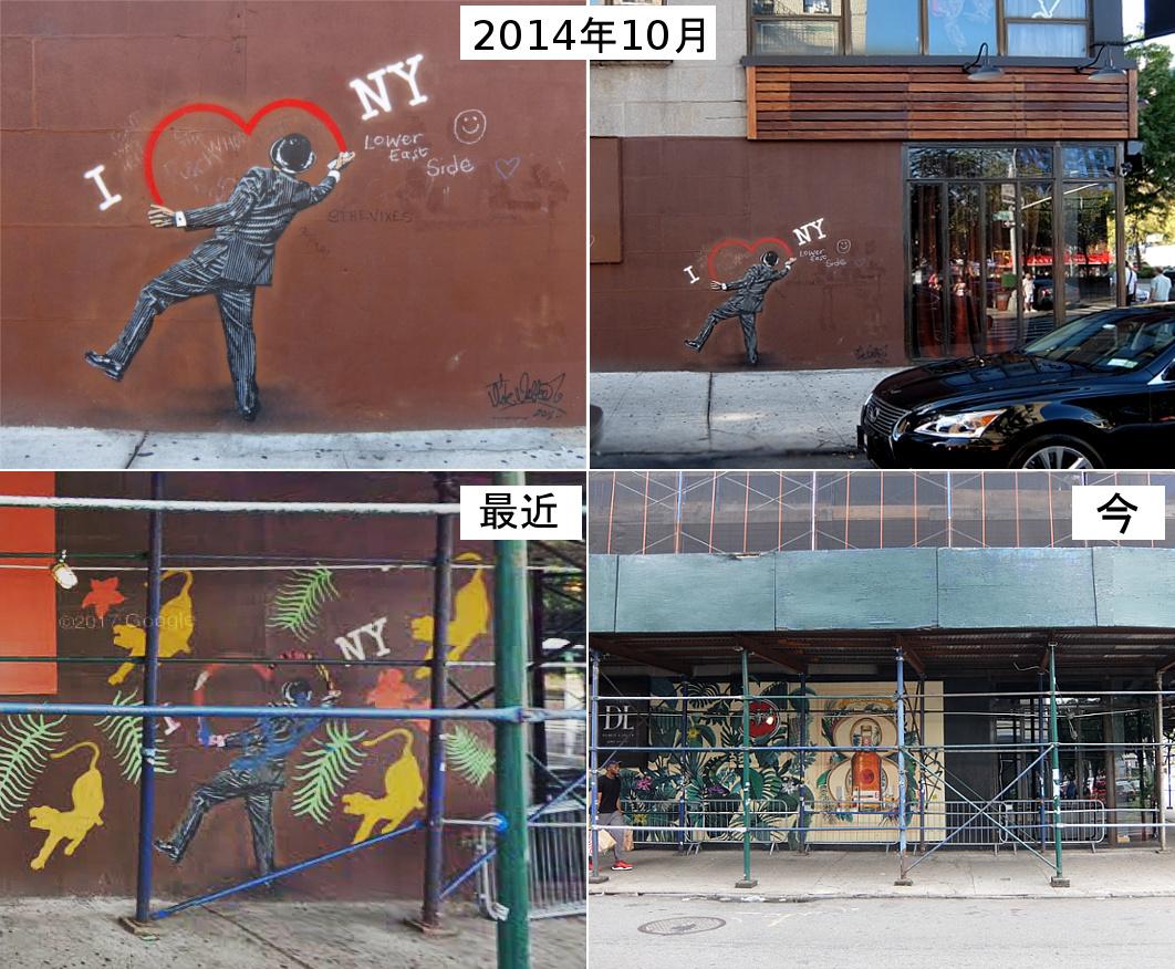 """17丁目沿いの\""""I ♥ NY\""""巨大壁画、まだ見れます_b0007805_21361412.jpg"""