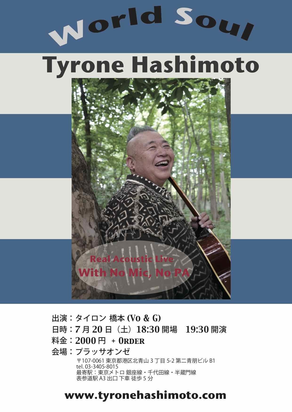 Tyrone Hashimoto 7月 ライブ情報_c0368808_15415950.jpg