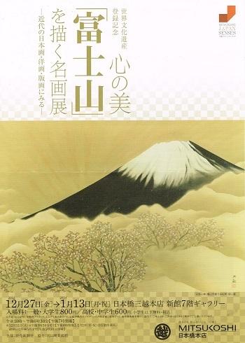 心の美「富士山」を描く名画展_f0364509_08264668.jpg