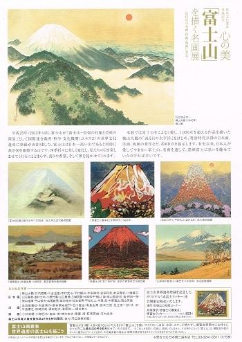 心の美「富士山」を描く名画展_f0364509_08265309.jpg