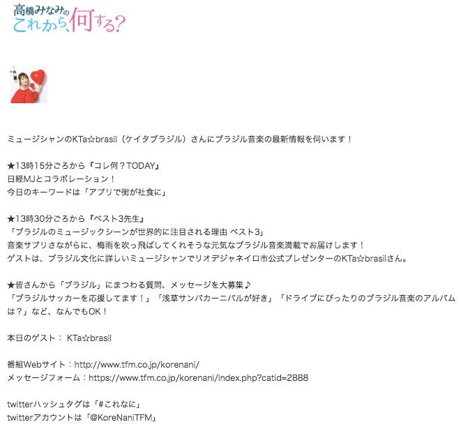 【出演レポート】#TokyoFM #高橋みなみ の「これから、何する?」 #これなに @KoreNaniTFM #Anitta @tokyofm #Natsubiraki #ブラジル_b0032617_15422983.jpg