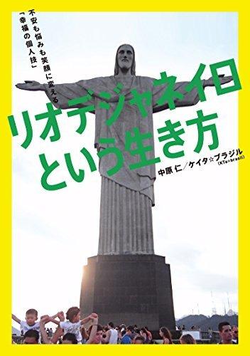 【生放送出演】7/10(水)夕方4時10分すぎ『シンクロのシティ』 #TokyoFM #tfmcity #Natsubiraki #ブラジル_b0032617_16404787.jpg