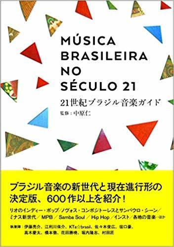 【出演レポート】#TokyoFM #高橋みなみ の「これから、何する?」 #これなに @KoreNaniTFM #Anitta @tokyofm #Natsubiraki #ブラジル_b0032617_16404975.jpg