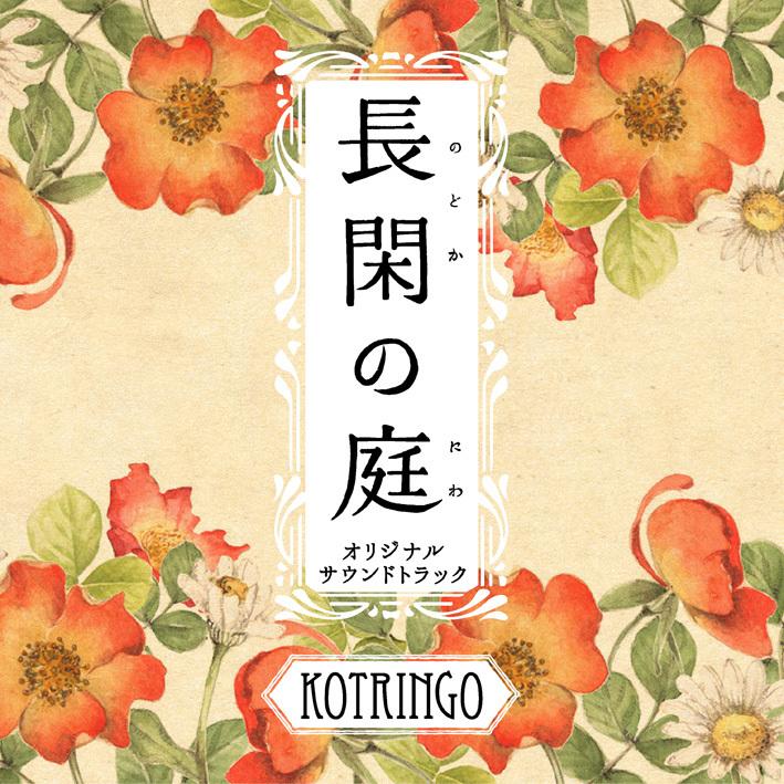 コトリンゴ/NHKプレミアムドラマ「長閑の庭」オリジナル・サウンドドラック _e0102223_02275390.jpg