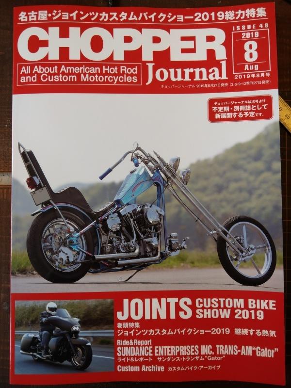 CHOPPER Journal 8月号_c0374027_18532538.jpg