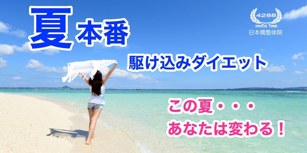 いよいよ夏本番!駆け込みダイエット!_a0119931_18352612.jpg