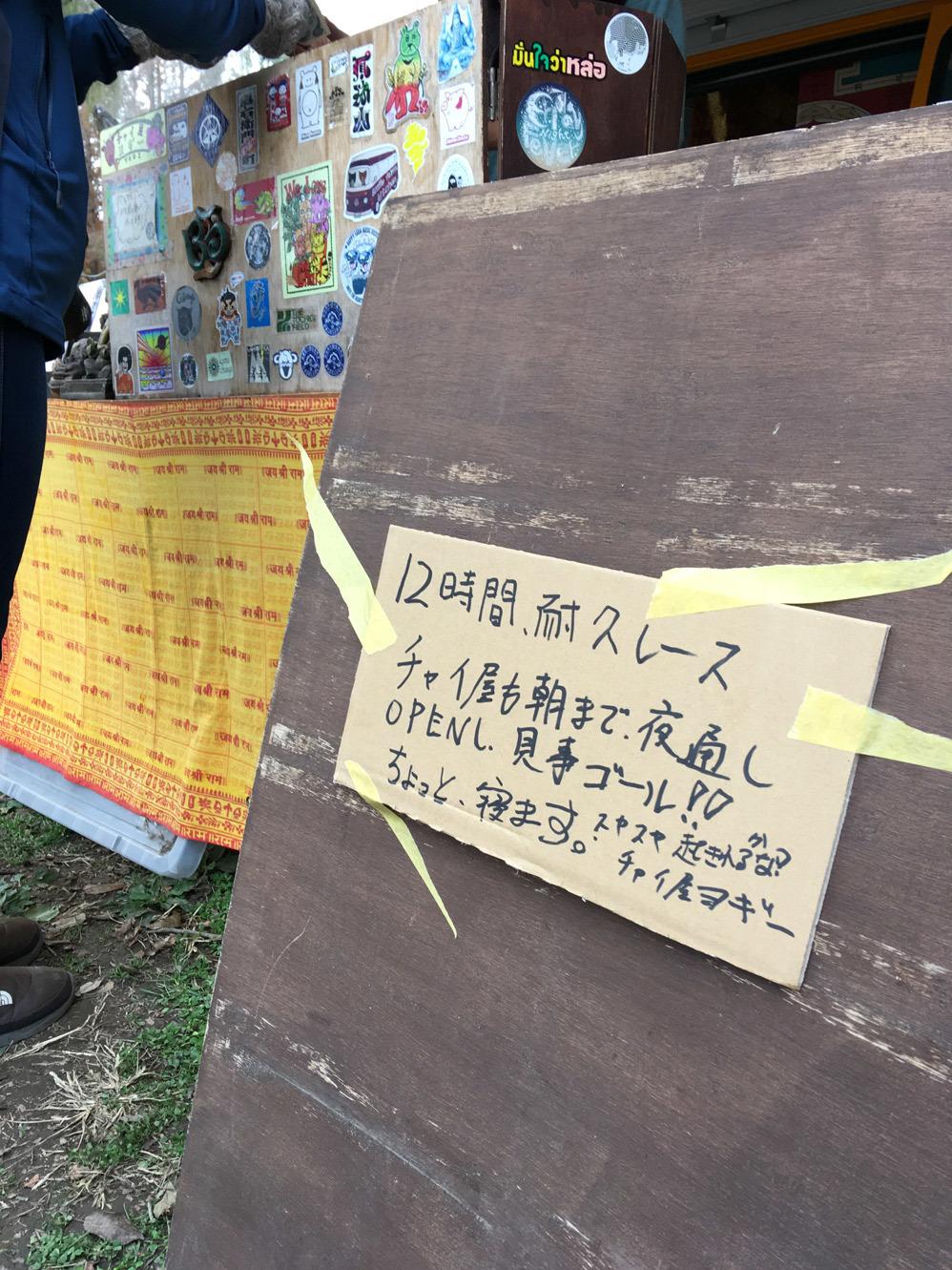 【チャリ】バイクロア8でARAKAWA12に無謀な挑戦_a0293131_02210327.jpg