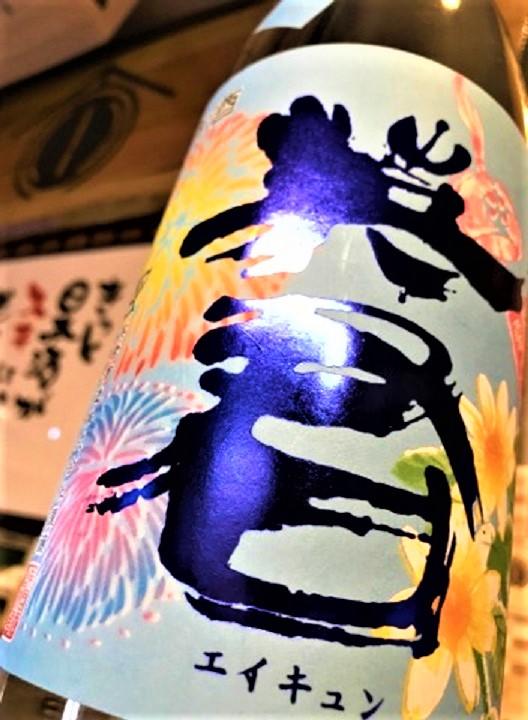 【日本酒】英君💗エイキュン 夏の白菊 純米吟醸生詰 低温瓶囲い 兵庫産白菊仕込み 限定 30BY🆕_e0173738_14143090.jpg