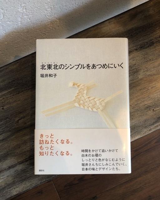 2019年6月「青と夜ノ空セレクト便」で送った本の紹介2_c0328441_17084618.jpg